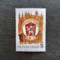 Марка СССР 1985 год. 40-летие освобождения Чехословакии от фашистских захватчиков