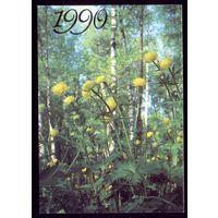 Жёлтые цветы 1990