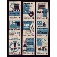9 этикеток 1972 год Газовые приборы Гомель