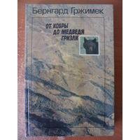 Бернхард Гржимек От кобры до медведя гризли