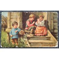 """Табурин В. Для милого дружка ...  Рекламная открытка фирмы """"Зингер"""". До 1917 г. Чистая."""