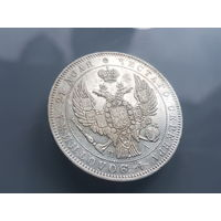 1 рубль 1846 г. СПБ ПА остатки штемпельного блеска