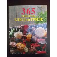 """Кулинарная книга """"365 рецептов блюд на гриле"""""""