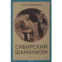 Жеребина. Сибирский шаманизм. Этнокультурный атлас