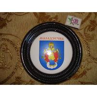 Панно в виде тарелки с гербом Молодечно