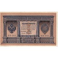 Россия, 1 рубль обр. 1898 г., Шипов - деМилло (НВ-503), UNC-