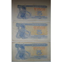 Украина 5 карбованцев 1991 г. Цена за 1 шт.