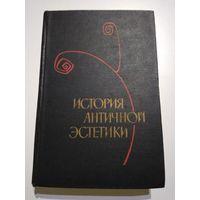 Лосев А.Ф. История античной эстетики. Ранняя классика.