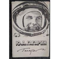 """Набор открыток """"Юрий Гагарин"""". 1984 г. 12 шт."""
