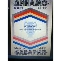 16.03.1977--Динамо Киев СССР--Бавария Мюнхен ФРГ--кубок чемпионов