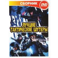 """Сборник """"Лучшие тактические шутеры"""" DVD"""