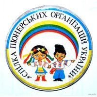 Союз пионерских организаций Украины.
