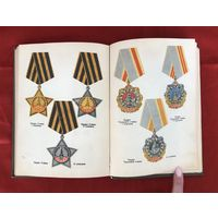 Книга Ордена и медали СССР 1974 год