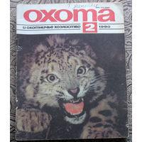 Охота и охотничье хозяйство. номер 2 1990