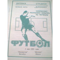 05.05.1995 -Локомотив Витебск--Динамо Минск