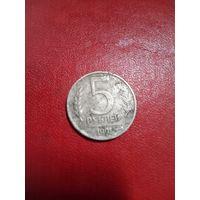 5 рублей 1991 ммд СССР