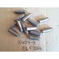 Конденсаторы К40У-9 0,1 мкф 200 вольт К40У 9
