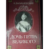 Дочь Петра Великого.  ОБМЕН НА СОВЕТСКИЙ ФАРФОР