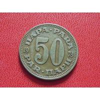 Югославия 50 пара, 1973 г.