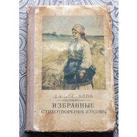 Н.А.Некрасов Избранные стихотворения и поэмы. 1953 год