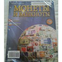 Журнал монеты и  банкноты без вложений 78