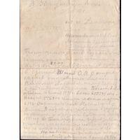 Письмо в юридическую часть НКПС 1942 год (черновик)