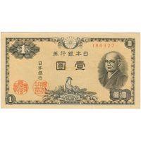 Япония, 1 иена, 1946 ..СОСТОЯНИЕ.. UNC.