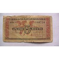 Греция 5 драхм 1941г 146710 распродажа