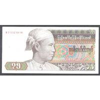 Бирма 75 кьят 1976 необычный номинал