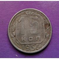 15 копеек 1955 года СССР #16