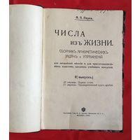 Числа из жизни Москва 1915 год