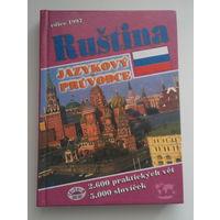 Русско-чешский разговорник (294 стр.) и чешско - русский разговорник (287 стр.) (цена за 2 шт)