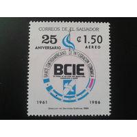 Сальвадор 1986 25 лет BCIE