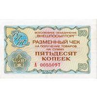 СССР, Внешпосылторг, чек 50 копеек, 1976 г.