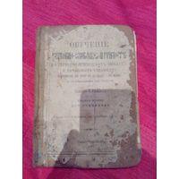 Обучение церковно -славянской грамоте СПБ 1907г