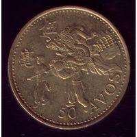 50 авос 1993 год Макао