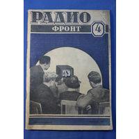 Журнал РАДИО ФРОНТ номер-4 1937 год. Ознакомительный лот.