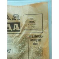 """Газета """"ГОМЕЛЬСКАЯ ПРАВДА"""" 31 августа 1994 г(есть и др. газетки 90-х)"""