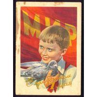 ДМПК СССР 1958 С праздником 1 Мая голубь /прошла почту/