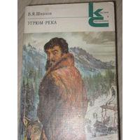 Шишков - Угрюм река в 2 томах
