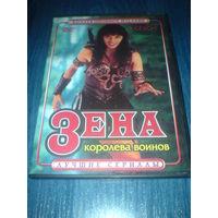 Зена - королева воинов (DVD сериал) 5 сезон