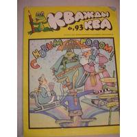 Детский юмористический Журнал Кважды ква июнь 1993г