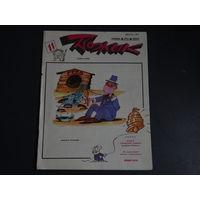 Журнал вожык 1993