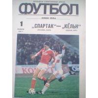 01.11.1989--Спартак Москва--Кельн ФРГ-кубок УЕФА