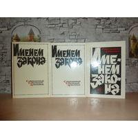 Именем закона.Современный Советский Детектив.Комплект из 3 книг.САМОВЫВОЗ!!!