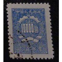 Доплатная почтовая марка. Китай. Дата выпуска: 1950-09-01