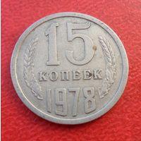 15 копеек 1978 года СССР