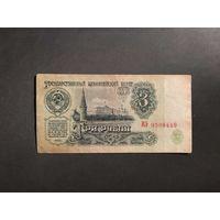 3 рубля СССР 1961 года