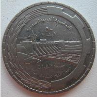 Сирия 50 пиастров 1976 г. ФАО. Плотина Табка