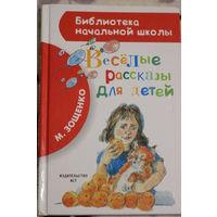 Весёлые рассказы для детей. М. Зощенко